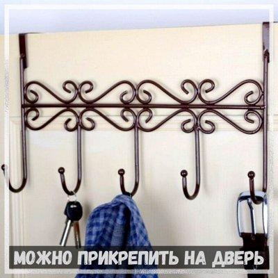 ✌ ОптоFFкa*Товары для дома*Все самое нужное* — Вешалка для вещей металлическая — Вешалки и крючки