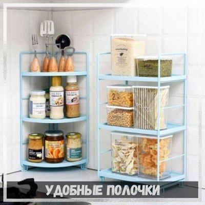 ✌ ОптоFFкa*Товары для дома*Все самое нужное* — Полки для кухни и ванной — Системы хранения