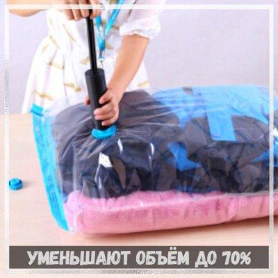 ✌ ОптоFFкa*Товары для дома*Все самое нужное* — Вакуумные пакеты — Вакуумные пакеты