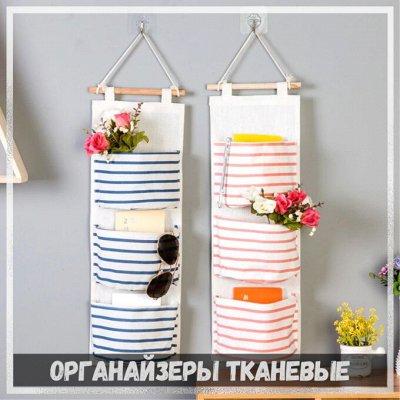✌ ОптоFFкa*Товары для дома*Все самое нужное* — Органайзеры тканевые — Системы хранения