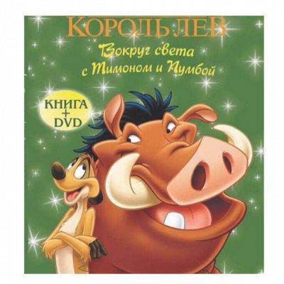 Товары для Дома и Гигиены — Советские и диснеевские мультфильмы (Книга + Диск ) — Детская литература