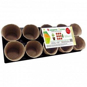 """Набор для рассады с торфяными горшками """"9 помидоров и 1 огурец"""""""
