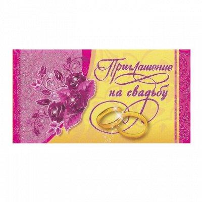 Канун праздника лучше самого праздника. Новинки  — Приглашения на свадьбу — Открытки и конверты
