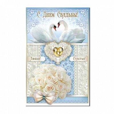 Канун праздника лучше самого праздника. Новинки  — Свадебные открытки — Открытки и конверты
