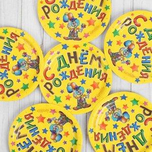 Тарелка бумажная «С днём рождения», клоун, набор 6 шт.