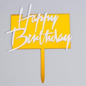 Топпер «С днём рождения», прямоугольный, цвет бело-золотой