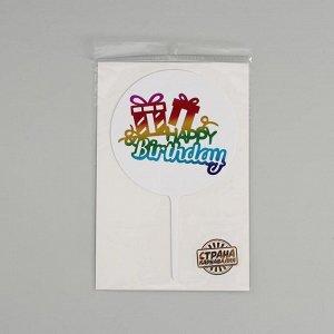 Топпер «С днём рождения», подарки