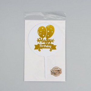 Топпер «С днём рождения», шары, тиснение