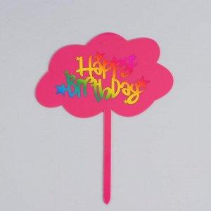 Топпер «С днём рождения», облако