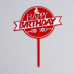 Топпер «С днём рождения», цвет красно-белый