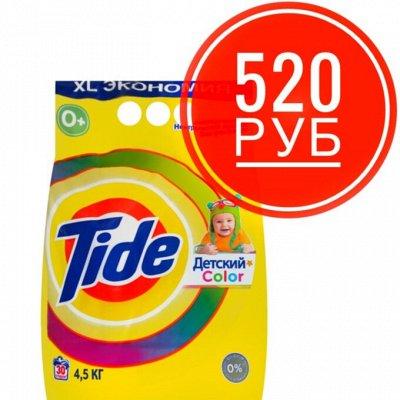 Скидки! Procter&Gamble и не только -всегда нужные товары!👍 — ● TIDE ● Порошок для стирки ⚡️СКИДКИ до 70%⚡ — Порошки, концентраты и гели
