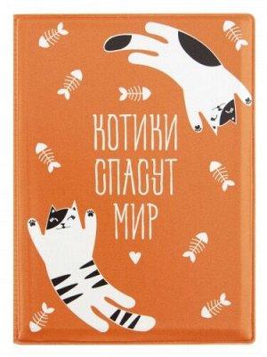 """Обложка для паспорта """"Котики спасут мир"""""""