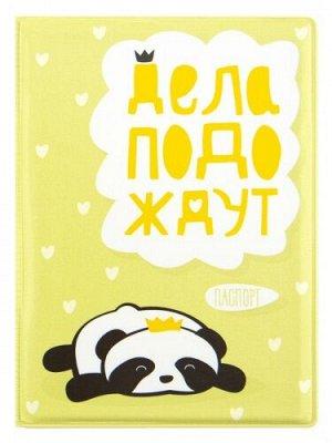 """Обложка для паспорта """"Дела подождут""""/панда"""