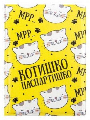 """Обложка для паспорта """"Котишко-паспортишко""""/котики"""