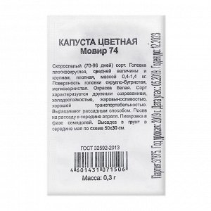 "Семена Капуста цветная ""Мовир 74"", бп, 0,3 г"