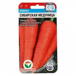 """Семена Морковь """"Сибирская медуница"""", 2 г"""