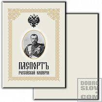 """Обложка для паспорта """"Николай II. Паспорт Российской Империи"""""""