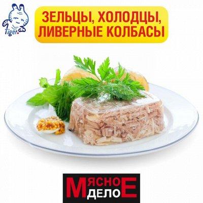 Мясное дело — Зельцы, холодцы, ливерные колбасы - Мясное дело — Бекон, шпик и сало