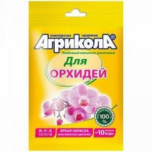 Агрикола, универсальное комплексное удобрение для орхидей, п