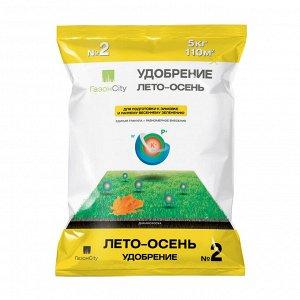 Удобрение для газона ЛЕТО-ОСЕНЬ № 2 (5 кг)