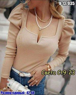 Женская Кофточка Ткань Лапша Размер Единый 42 - 48