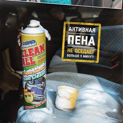 🚗  АВТОХИМИЯ ABRO! Все для вашего авто  — Очистители ABRO / АБРО — Химия и косметика
