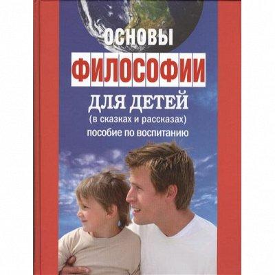 Большой книжный пристрой деткам от 25 руб! Наличие — Полезная литература