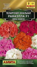 Пеларгония Рафаэлла F1, смесь окрасок