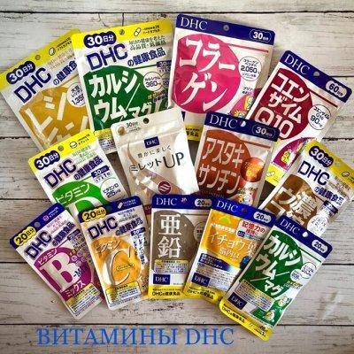 №22 Товары из Япония! Предзаказ! Лучшие цены) Рассрочка! — Витамины DHC — Витамины и минералы