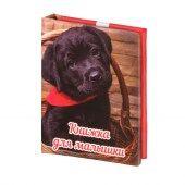 """Книжка-магнит """"Книжка для малышки"""" (щенок в корзинке) с пожеланиями и афоризмами, 45х60 мм"""