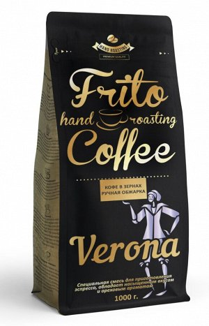 Frito Coffee VERONA 1кг