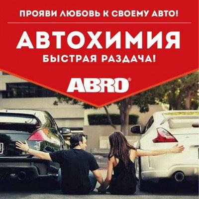 🚗  АВТОХИМИЯ ABRO! Все для вашего авто