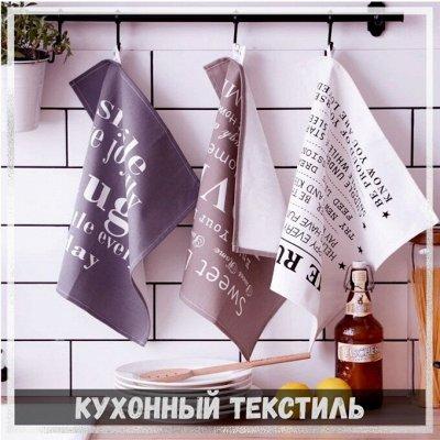 ✌ ОптоFFкa*Товары для дома*Все самое нужное* — Кухонные полотенца, салфетки — Кухонные полотенца