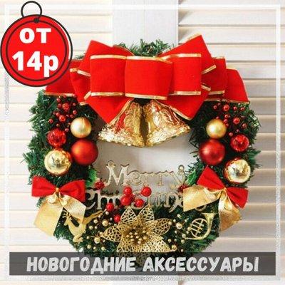 ✌ ОптоFFкa*Товары для дома*Все самое нужное* — Новогодние аксессуары! — Интерьер и декор