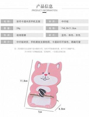 Мультяшная Подставка для телефона 1 шт