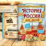Владимир Бутромеев: История России для детей