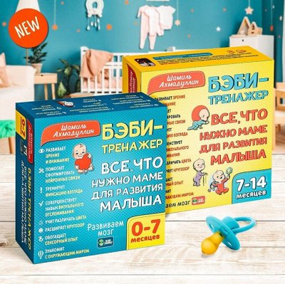 Прежде чем ваш ребенок сведет вас с ума — Новинки! Бэби-тренажер для развития самых маленьких — Развивающие книги
