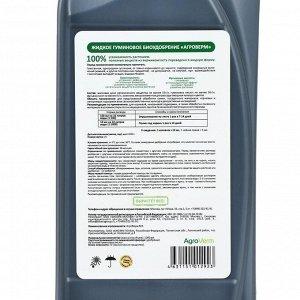 Органическое удобрение AgroVerm универсальное, 1 л