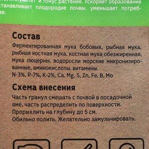 Удобрение ОрганикМикс для посадки саженцев 850 г