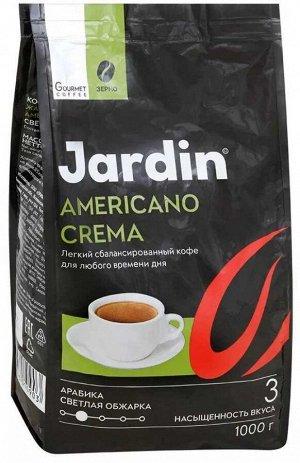 Кофе Жардин зерно Американо Крема жар. с прем/с 1000г. 1/6 , шт