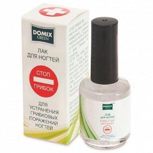 Лак для ногтей «Стоп грибок» Domix 17 мл