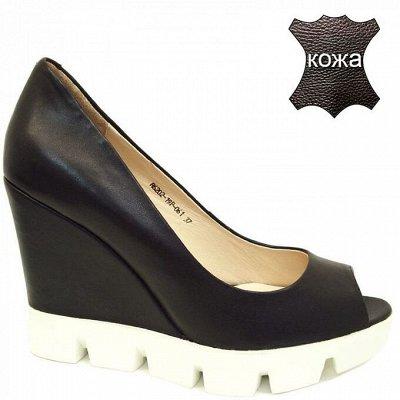 Триопт- обувь для всей семьи  — Обувь женская. Туфли на танкетке — Для женщин