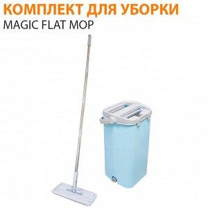 Комплект для уборки Magic Flat Mop