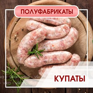 """Купаты """"Домашние"""""""
