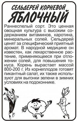 Зелень Сельдерей Корневой Яблочный/Сем Алт/бп 0,5 гр.
