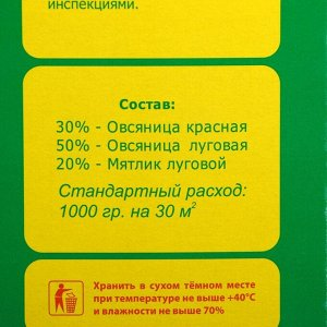 """Газон """"Гном"""",  0,5 кг"""