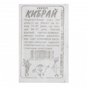 "Семена Укроп ""Кибрай"", бп, 2 г"