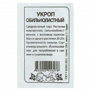 """Семена Укроп """"Обильнолистный"""", бп, 2 г"""
