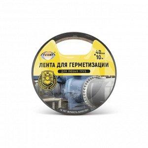 AVIORA Лента для герметизации 48ммх10м 302-194
