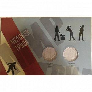 Открытка для монет 10 рублей 2020 года «Человек труда» (коррекс)